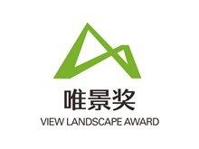 景观设计为生活加冕   唯格携手广州设计周打造首届「唯景奖」!