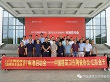 中国建筑卫生陶瓷协会《户外陶瓷厚砖》《晶刚玉多晶板材》标准启动会顺利召开