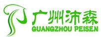 广州沛森园林景观设计有限公司