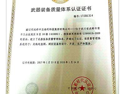 武装装备质量认证体系书