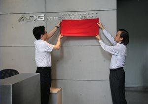2013年10月31日ADG创作室揭牌仪式