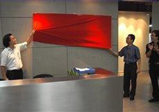 2009年9月9日信义会馆ADG办公室揭幕