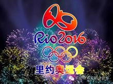 Wonderful opening ceremony of Rio Olympic——KINFOREST