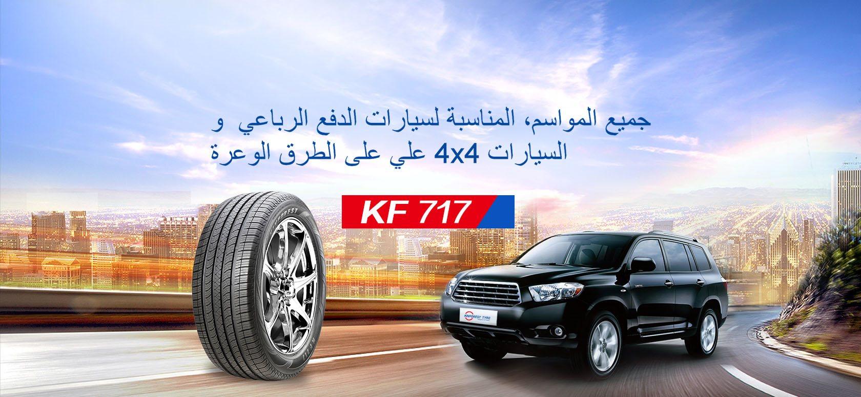 KF717