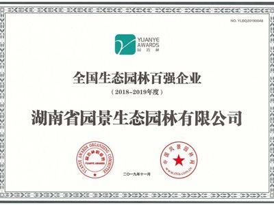 中国生态园林百强企业