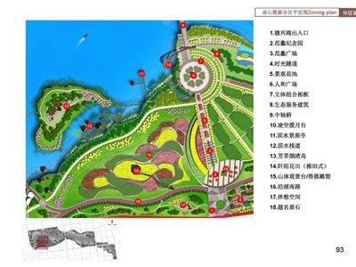 华容田家湖公园01