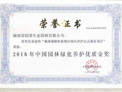 中国园林绿化养护优质金奖
