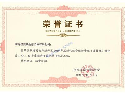 2020年度湖南省优秀养护项目