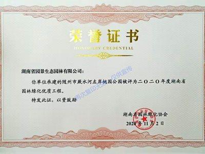 2020年度湖南省优质工程