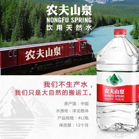 农夫山泉4L*6瓶一箱