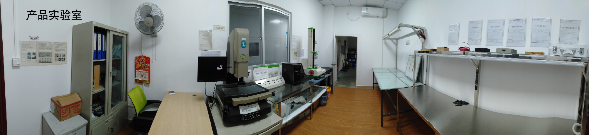 产品实验室