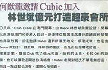 何猷龍邀請Cubic加入 林世斌億元打造超豪會所